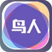 鸟人助手app下载_鸟人助手app最新版免费下载