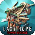 最后的塔防手游下载_最后的塔防手游最新版免费下载