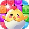 鸡蛋消消乐最新版手游下载_鸡蛋消消乐最新版手游最新版免费下载