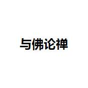 与佛论禅app下载_与佛论禅app最新版免费下载