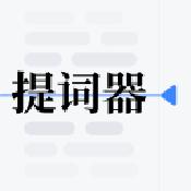 提词器vlog台词大师app下载_提词器vlog台词大师app最新版免费下载