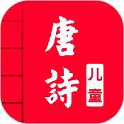 儿童古诗app下载_儿童古诗app最新版免费下载