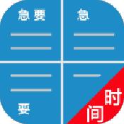 待办四象限app下载_待办四象限app最新版免费下载