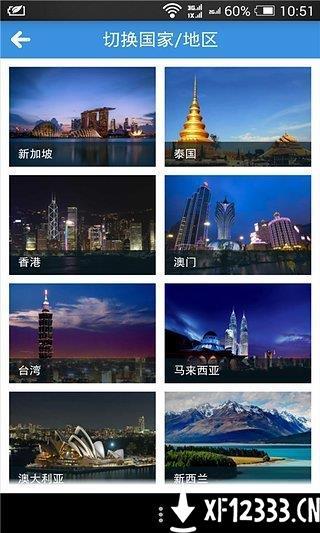 远游导航app下载_远游导航app最新版免费下载