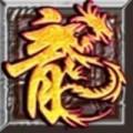 龙魂至尊单职业手游下载_龙魂至尊单职业手游最新版免费下载