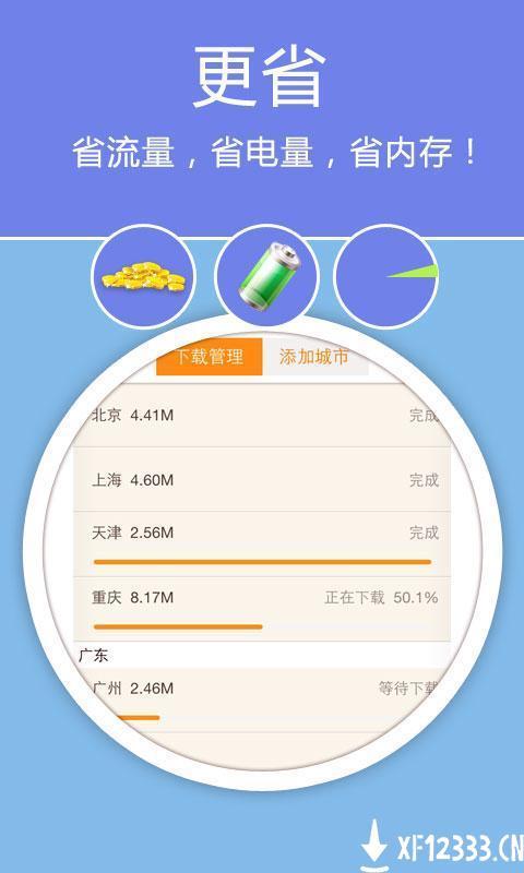 老虎地图app下载_老虎地图app最新版免费下载