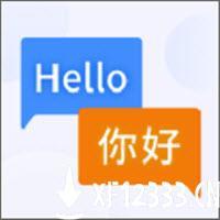 英语翻译器app下载_英语翻译器app最新版免费下载