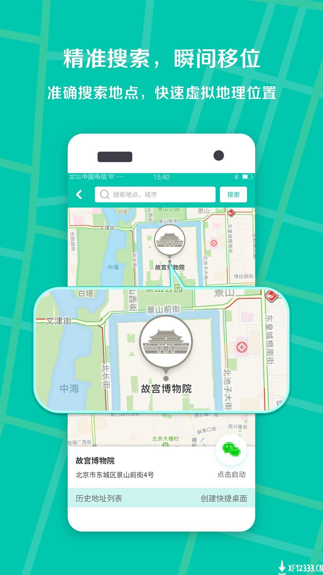 虚拟定位王app下载_虚拟定位王app最新版免费下载