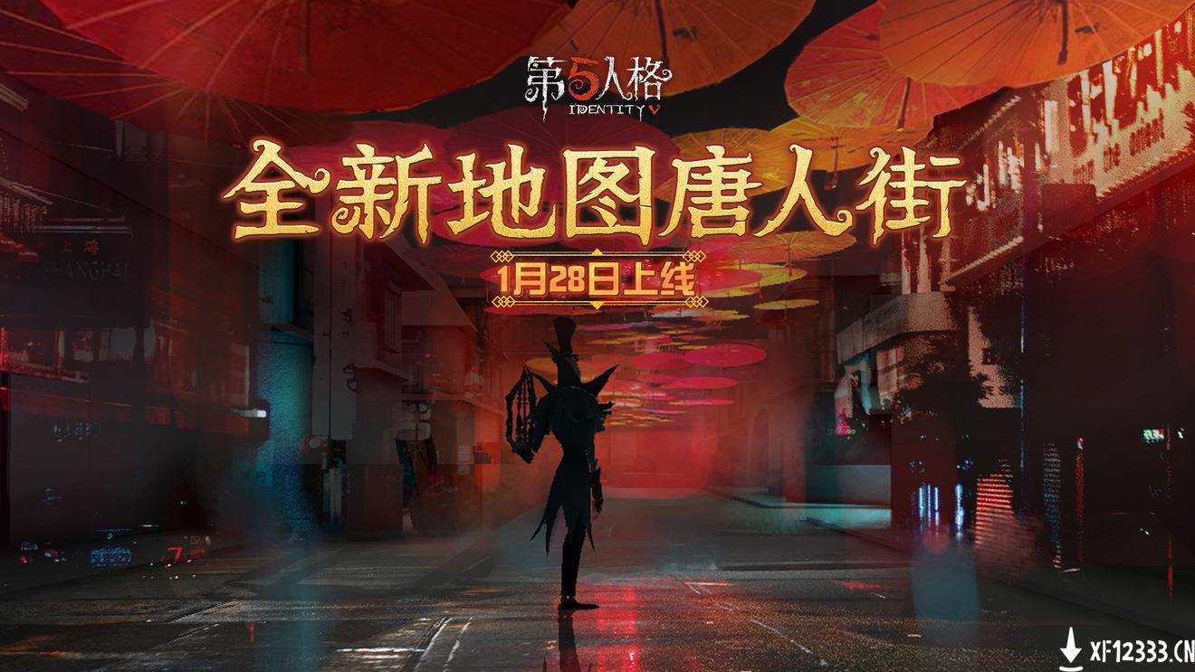 第五人格唐人街地图场景一览