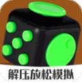 解压减压神器手游下载_解压减压神器手游最新版免费下载