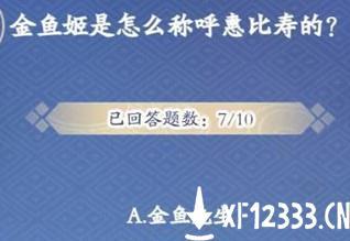 阴阳师金鱼姬是怎么称呼惠比寿的问题答案分享