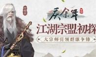 《庆余年》手游江湖宗盟初