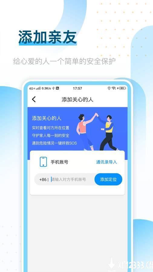 手机定位找人专家app下载_手机定位找人专家app最新版免费下载