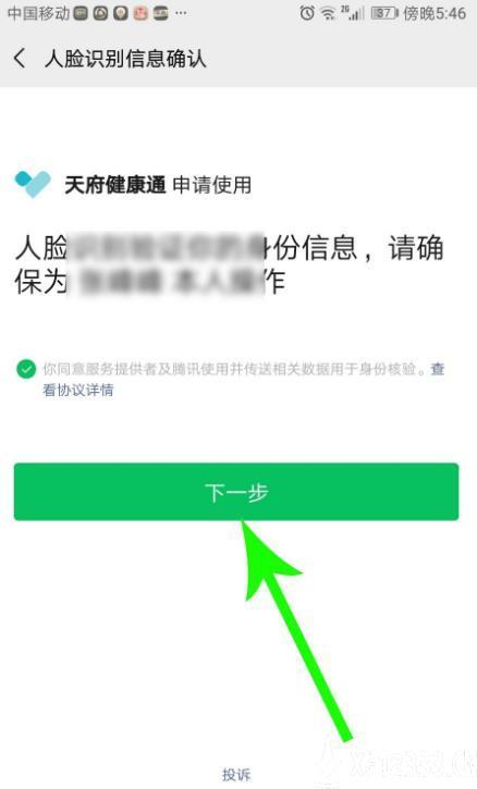 天府健康通健康码app下载_天府健康通健康码app最新版免费下载