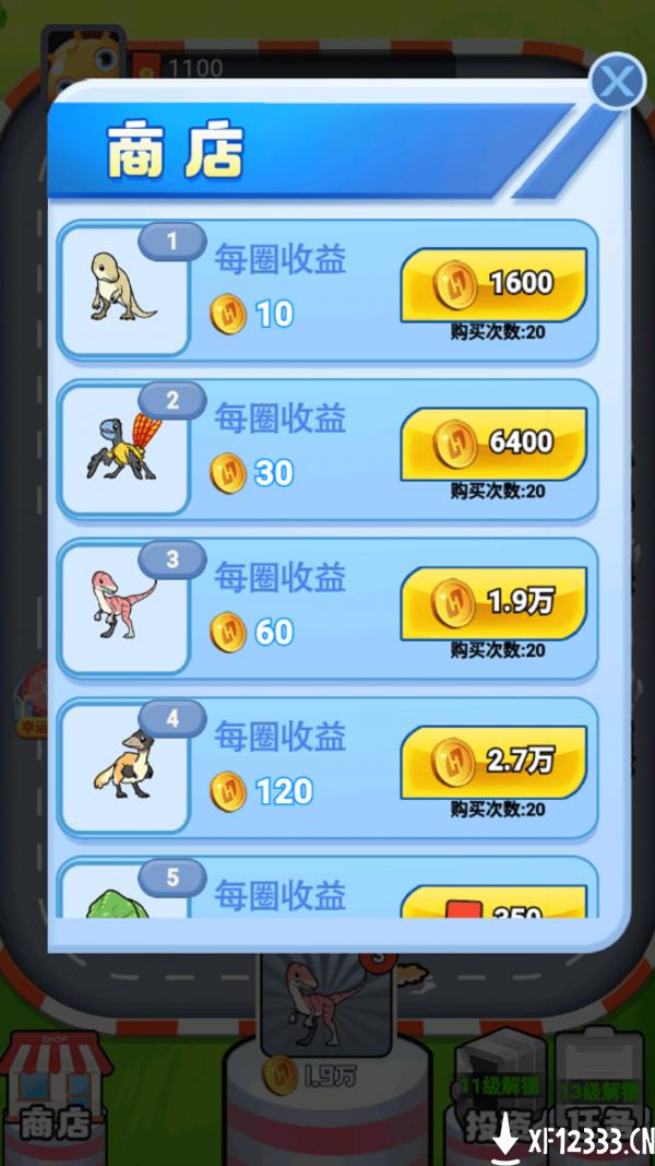 暴走小恐龙手游下载_暴走小恐龙手游最新版免费下载