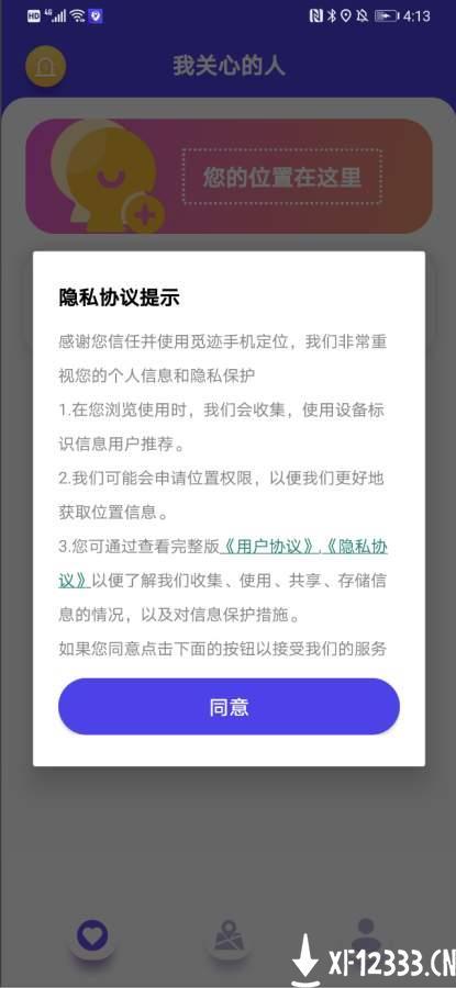 觅迹app下载_觅迹app最新版免费下载
