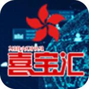 喜宝汇app下载_喜宝汇app最新版免费下载