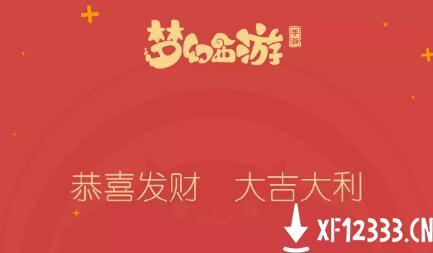 梦幻西游手游春节限定微信
