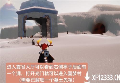 光遇熊抱雪人先祖在什么位