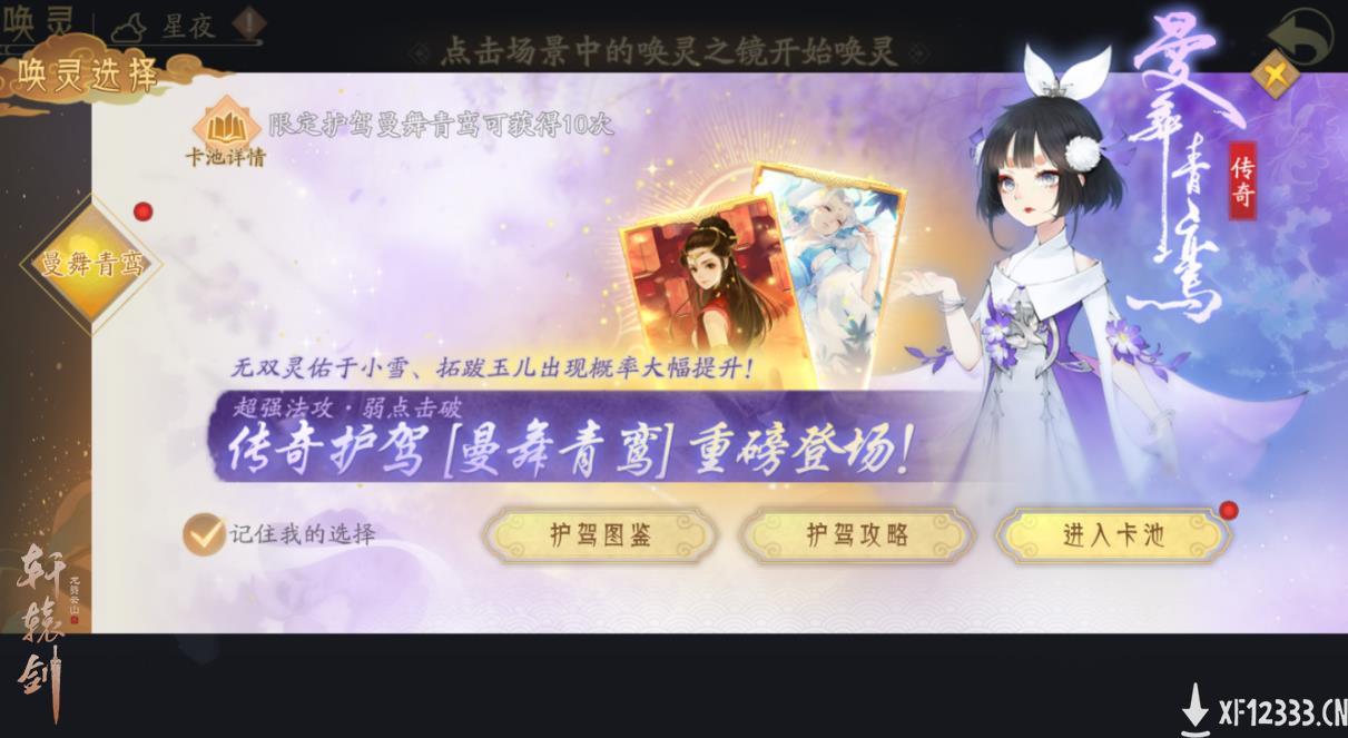 张紫宁专属新服开启,《轩辕剑龙舞云山》梨园主题曲 MV上线!