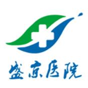 掌上盛京医院app下载_掌上盛京医院app最新版免费下载