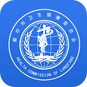 健康廊坊app下载_健康廊坊app最新版免费下载