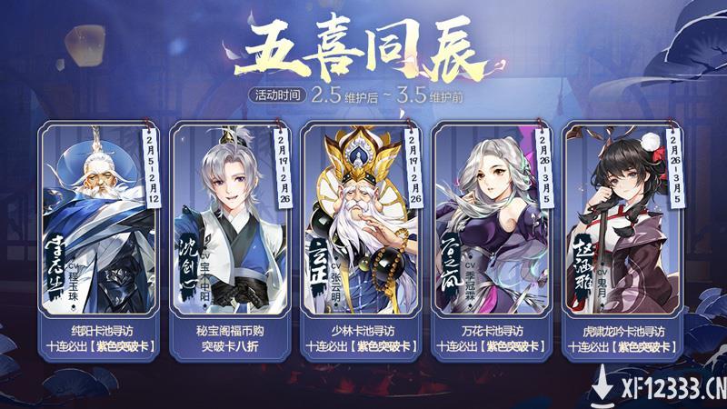 《剑网3:指尖江湖》新春活动正式上线,恭贺新禧迎新年