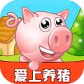 爱上养猪手游下载_爱上养猪手游最新版免费下载