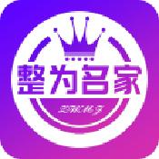 整为名家app下载_整为名家app最新版免费下载