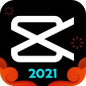 剪映2021最新版app下载_剪映2021最新版app最新版免费下载