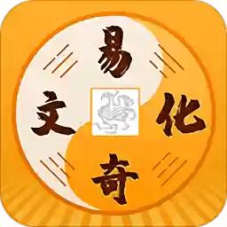 易奇文化app下载_易奇文化app手游最新版免费下载安装