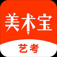 美术宝艺考app下载_美术宝艺考app手游最新版免费下载安装