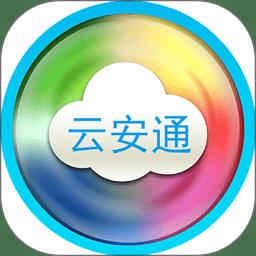 云安通手机app下载_云安通手机app手游最新版免费下载安装