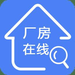 厂房在线app下载_厂房在线app手游最新版免费下载安装