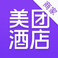 美团酒店商家版app下载_美团酒店商家版app手游最新版免费下载安装