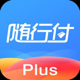 随行付plus版下载_随行付plus版手游最新版免费下载安装