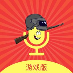 王耀游戏变声器app下载_王耀游戏变声器app手游最新版免费下载安装