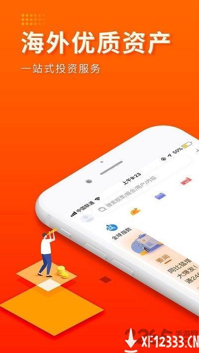 东财国际证券app下载