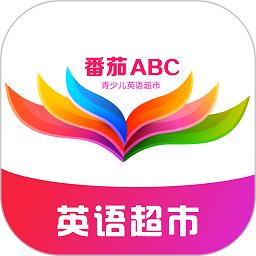 番茄abc英语软件下载_番茄abc英语软件手游最新版免费下载安装