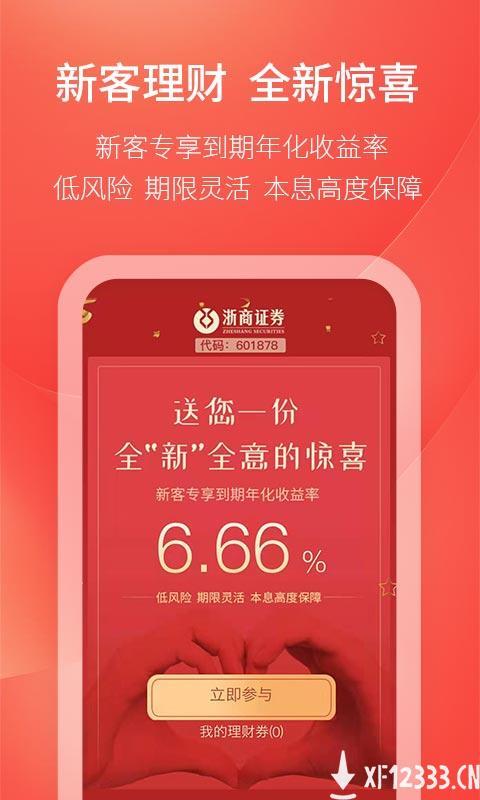 浙商证券官方版