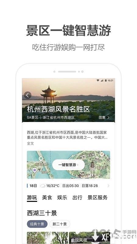 高德地图华为定制版下载_高德地图华为定制版手游最新版免费下载安装