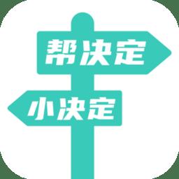 帮决定app下载_帮决定app手游最新版免费下载安装