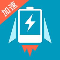 充电加速器快捷版app下载_充电加速器快捷版app手游最新版免费下载安装