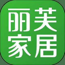 丽芙家居app下载_丽芙家居app手游最新版免费下载安装