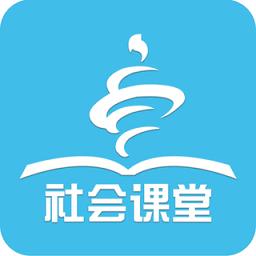 青岛社会课堂下载_青岛社会课堂手游最新版免费下载安装
