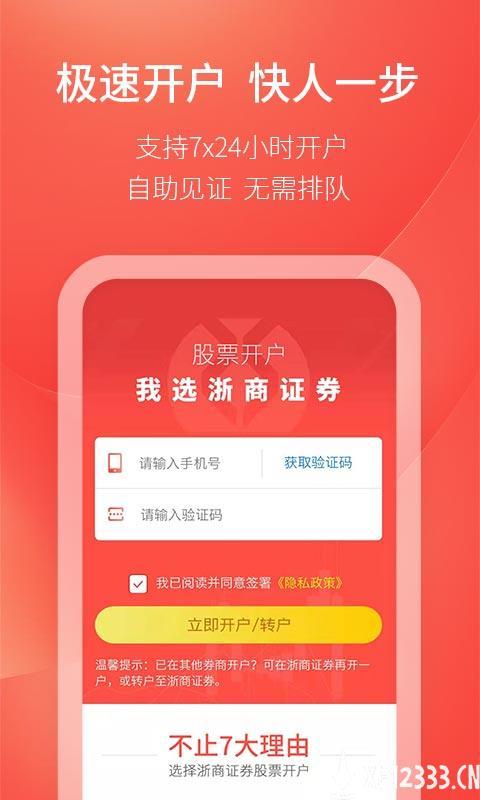浙商汇金谷手机版下载_浙商汇金谷手机版手游最新版免费下载安装