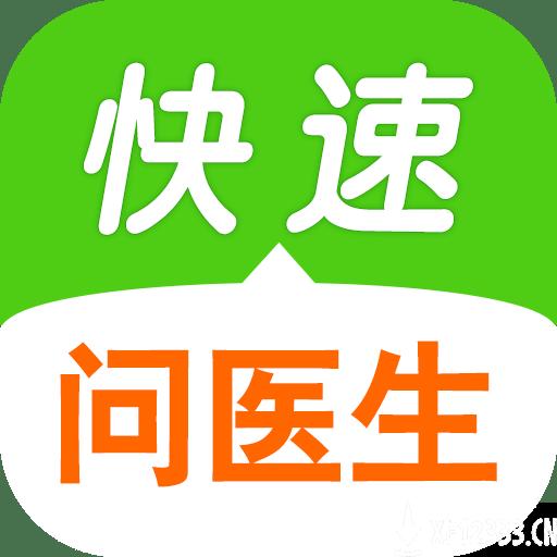 快速问医生免费咨询app下载_快速问医生免费咨询app手游最新版免费下载安装