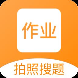 改作业app软件下载_改作业app软件手游最新版免费下载安装