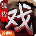 三国戏魏传手机版手游下载_三国戏魏传手机版手游最新版免费下载