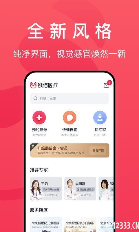 熊猫医疗app下载